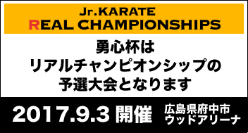 2017年9月3日の勇心杯はリアルチャンピオンシップの予選大会となります